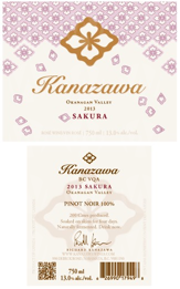 Kanazawa Wines Sakura Rose